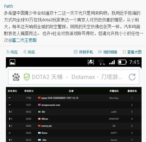 dota2天梯第一用网名纪念南京大屠杀