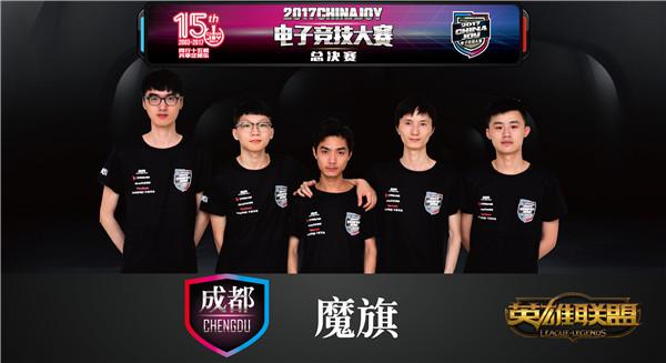 2017ChinaJoy电子竞技大赛圆满落幕