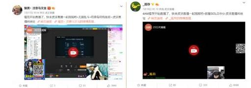 """虎牙与微博开启战略合作 """"内容""""与""""流量""""碰撞完美火花"""
